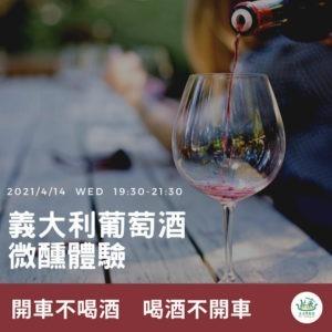 4/14(三)19:30-21:30  義大利葡萄酒微醺體驗