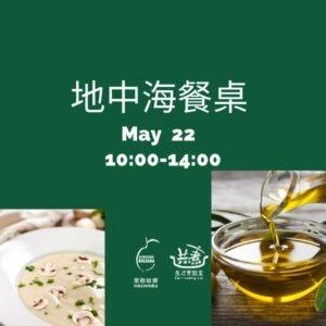5/22(六)10:00-14:00  地中海餐桌