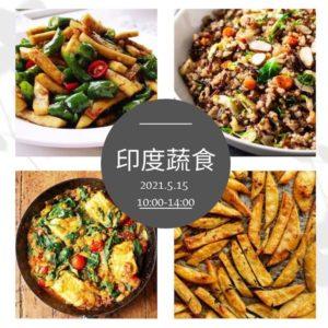 5/15 (六) 10:00-14:00 印度蔬食共煮