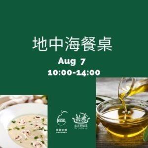8/7(六)10:00-14:00  地中海餐桌