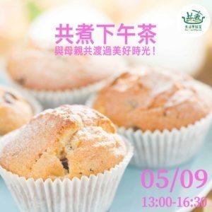 5/9 (日)13:00-16:30  共煮下午茶-母親節特輯
