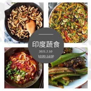 7/10(六) 10:00-14:00 印度蔬食共煮