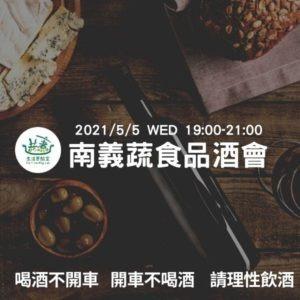 5/5(三)19:00-21:00 南義蔬食品酒會