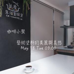 5/18(二) 09:00-10:30 [咖啡小聚] 藝術塗料的美麗與哀愁《與蒙娜麗莎共舞》