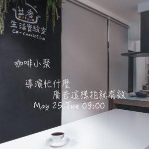 5/25 (二) 09:00-10:30 [咖啡小聚] 導演忙什麼-廣告這樣拍就有效(線上聚會)