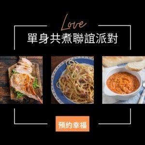 11/21(六)17:00-20:00 單身共煮聯誼派對【葷食場】
